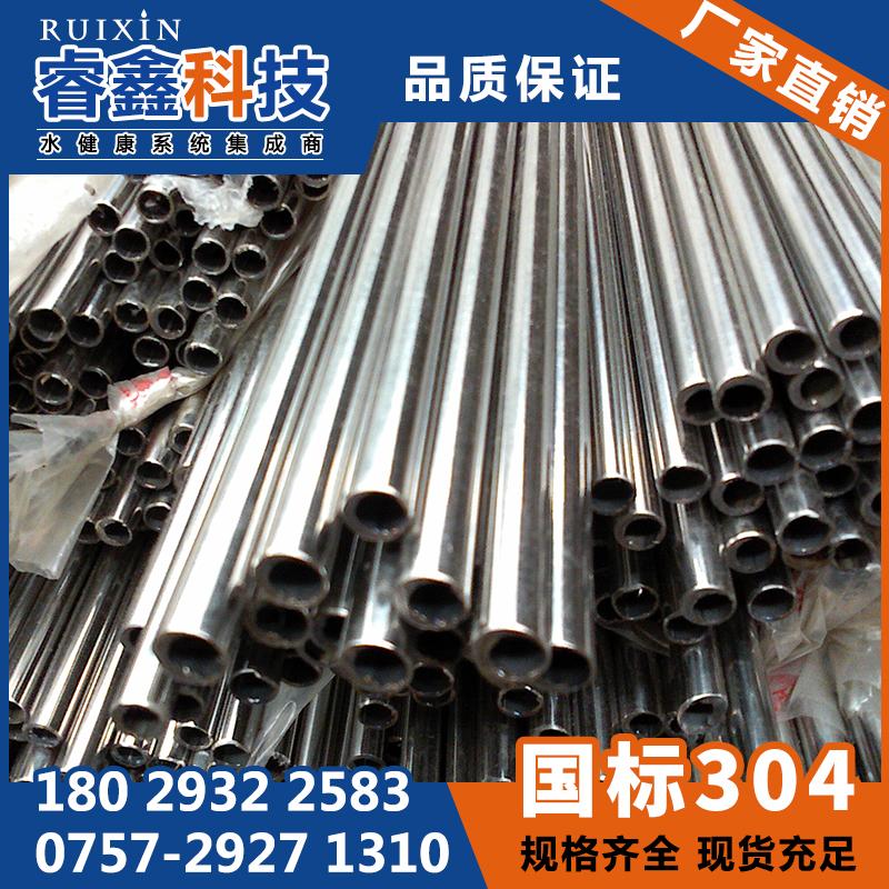 健洛阳卡压薄壁不锈钢水管价格 304厚壁无缝管   冬天暖 冬天暖气不锈钢水管