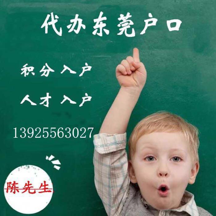 东莞户口为了孩子的教育
