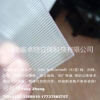 20线光栅板数据稳定-3d光栅画材料-立体画制作厂家