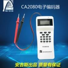 安吉斯编码器 CA2080 消防报警工地上产品编码器