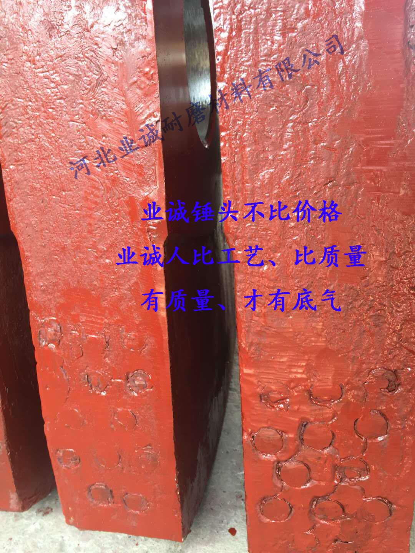 超高锰钢镶嵌钨钛合金棒锤头|18锰钢镶嵌钨钛合金棒锤头|镶嵌合金棒锤头