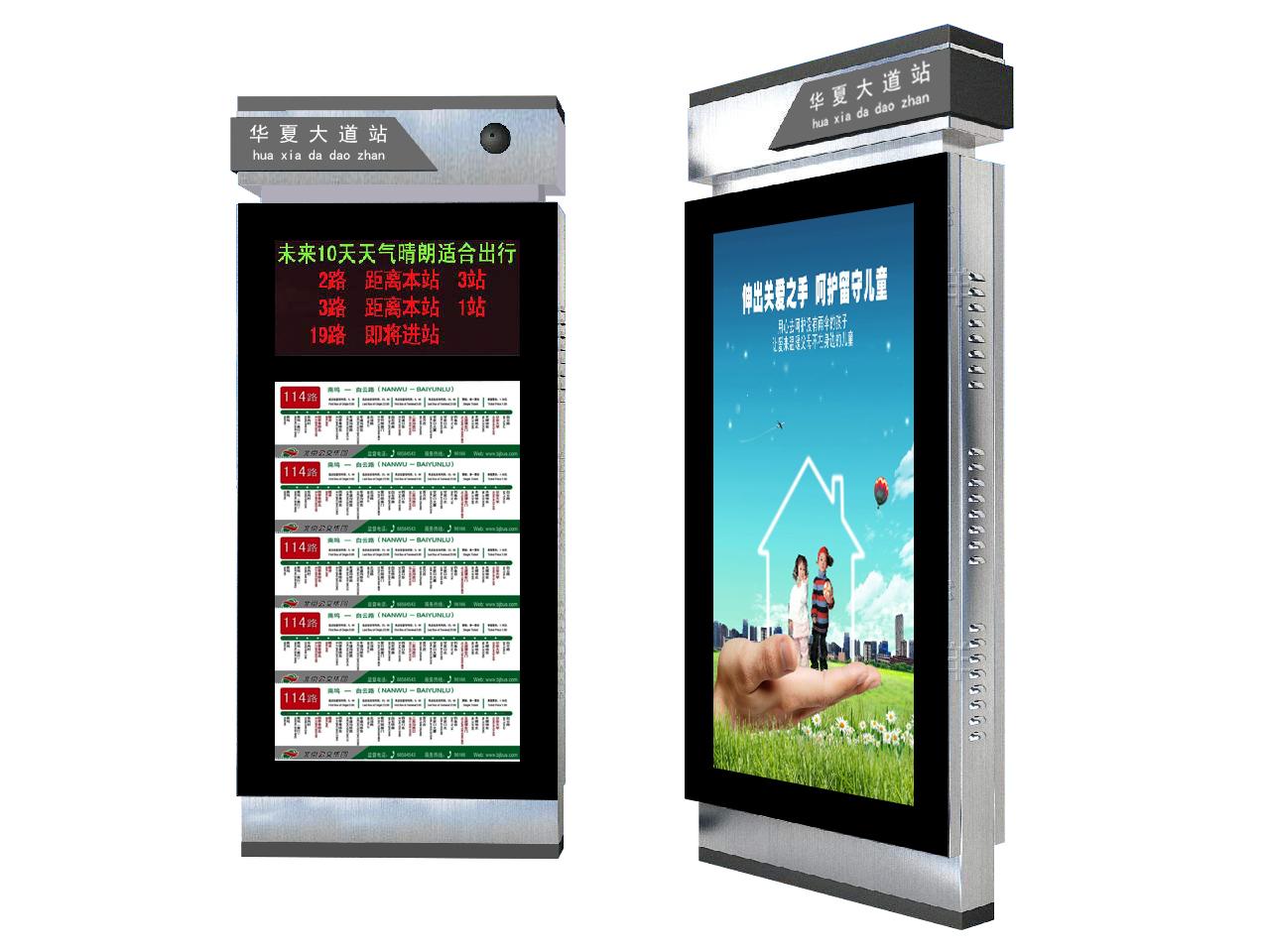 智能公交站台、智慧城市家居、电子站牌、智能候车亭