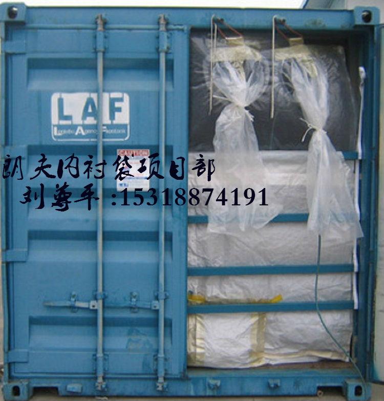朗夫包装我们供应20英尺集装箱内衬袋  海包袋 货柜袋 干粉袋 超10年行业经验 定制化集装箱内衬袋
