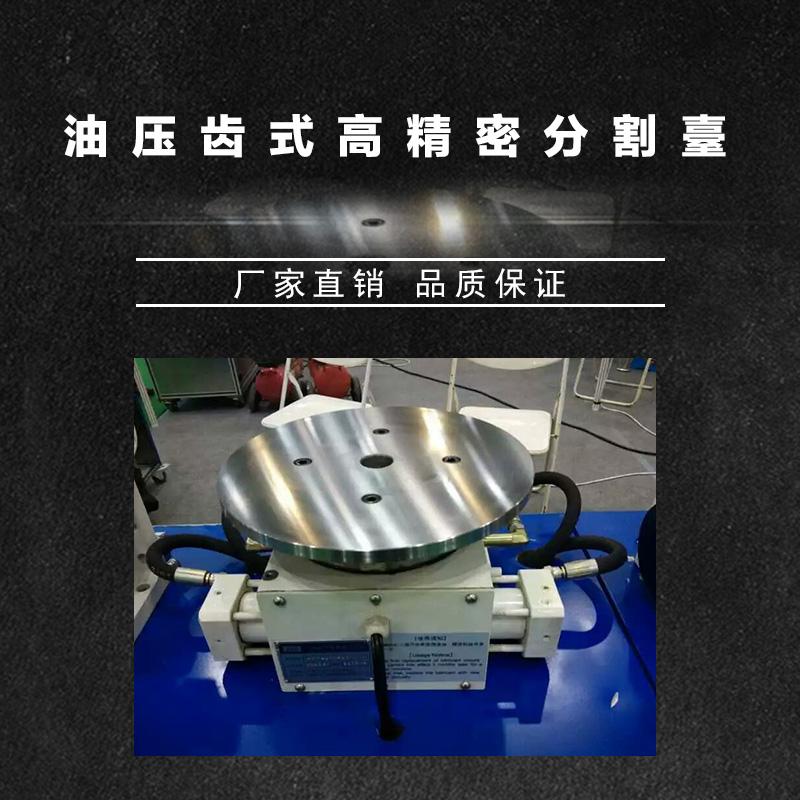 油压齿式高精密分割台厂家,江苏油压齿式高精密分割台报价价格,苏州油压齿式高精密分割台制造商