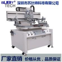 苏比特斜臂式丝印机丝网印刷机台面可定制PCB光电印花字画行业专用厂家直销批发