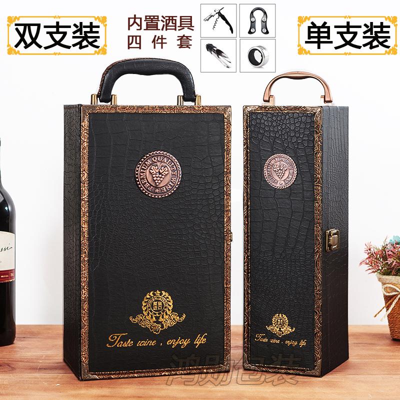 鳄鱼纹复古红酒皮盒单支装双只装红酒礼盒红酒包装盒