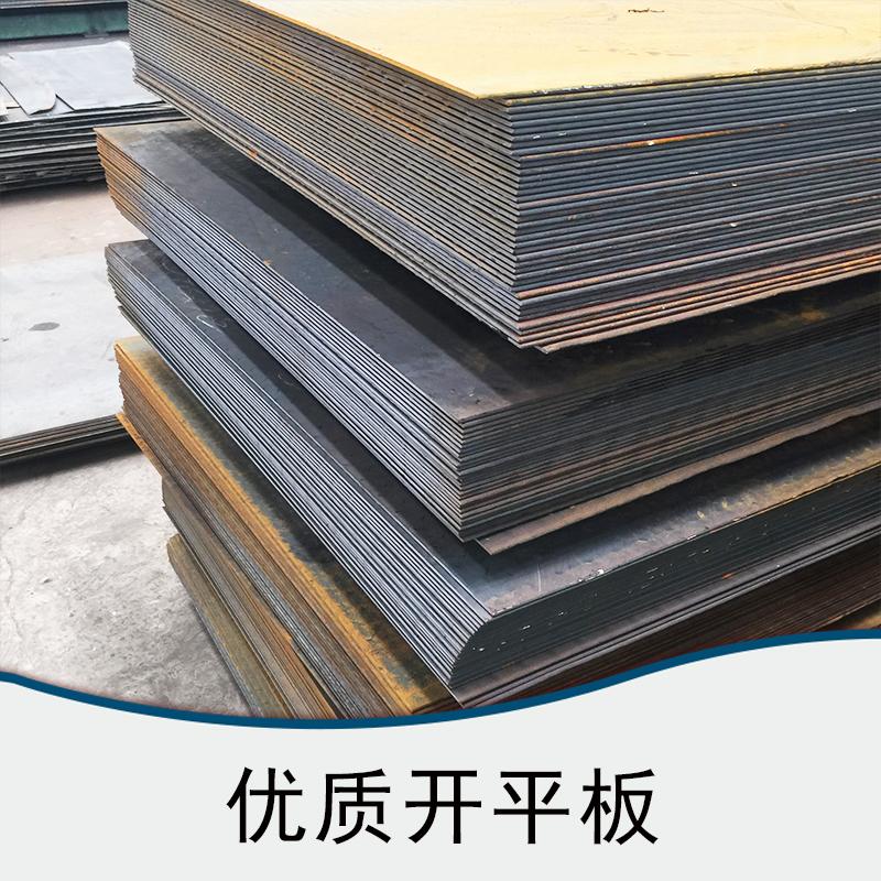 热轧花纹钢板供应商 开平板
