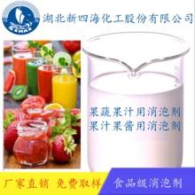 河南食品饮料专用消泡剂/饮料灌装专用消泡剂生产厂家
