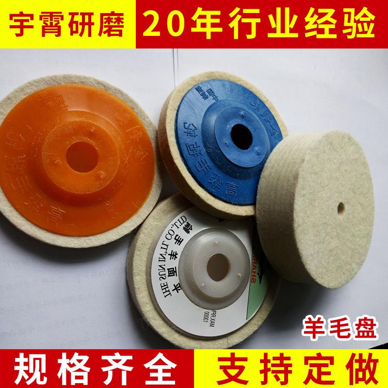 厂家自产自销羊毛球毛制抛光轮 抛光开粗优质羊毛盘 毛毡轮磨具