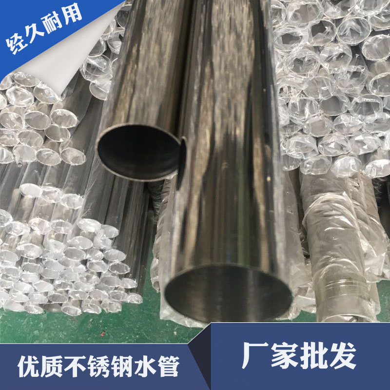 厂家直销不锈钢输水管304不锈钢下水管多规格6米长