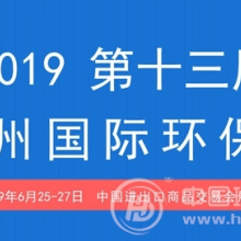 2019广州国际环保产业博览会批发
