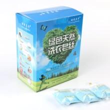 洗衣皂 贴牌定制 生产厂家外贸出口一件代发批发