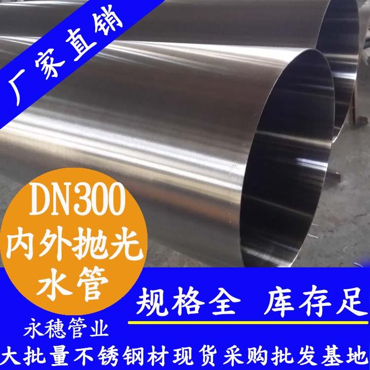 永穗牌316不锈钢水管325*4.0现货多少钱,DN300不锈钢给水管材,12寸不锈钢供水管道