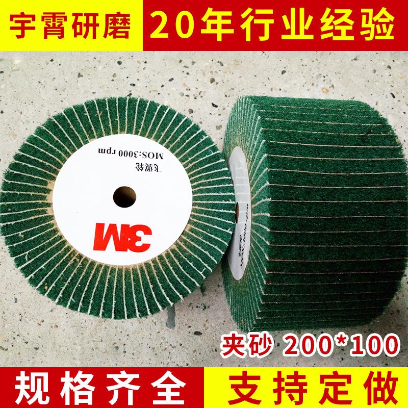 特制3M飞翼轮 绿色200*100夹砂飞翼轮 圆形金属飞翼轮加工厂家