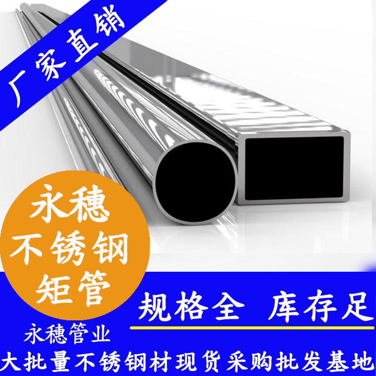 广东永穗牌不锈钢矩形管,中国工程建设推荐产品不锈钢矩形钢管,8k镜面不锈钢矩形扁通管现货批价格