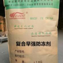 早强防冻剂/混凝土防冻剂天津厂家现货/批发零售图片
