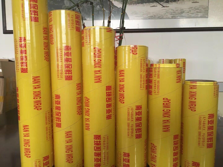 PVC生鲜果蔬食品南亚星保鲜膜 轮胎包装膜  保鲜膜厂家 保鲜膜供应 保鲜膜报价
