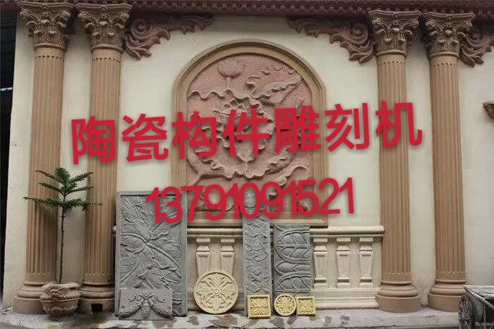 LC陶瓷浮雕雕刻机LC陶瓷浮雕雕刻机 厂家直销 专业技术支持