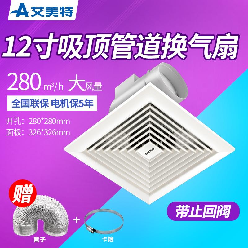 艾美特12寸吊顶换气扇卫生间换气扇强力静音吸顶排气扇