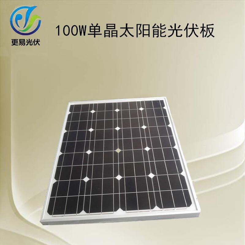 200W单晶太阳能光伏板供应商