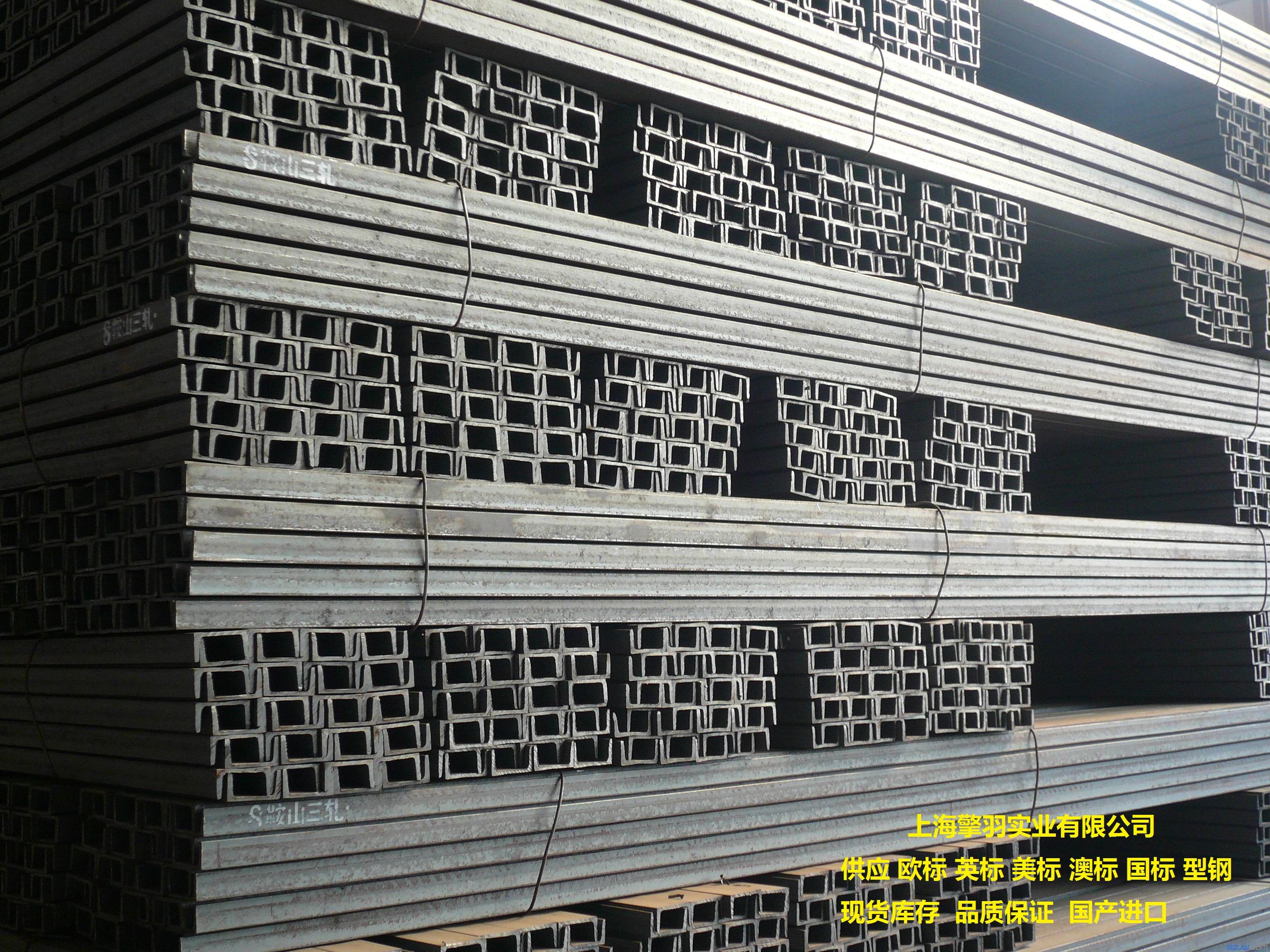 苏州欧标槽钢UPN系列UPN80、100、120、140、160、180、200、现货供应