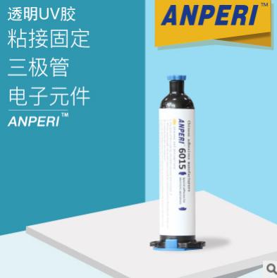 UV胶6015供应商  三极管UV胶报价 UV胶批发 UV胶哪家好 UV胶供应商 金属UV胶价格表 金属UV胶