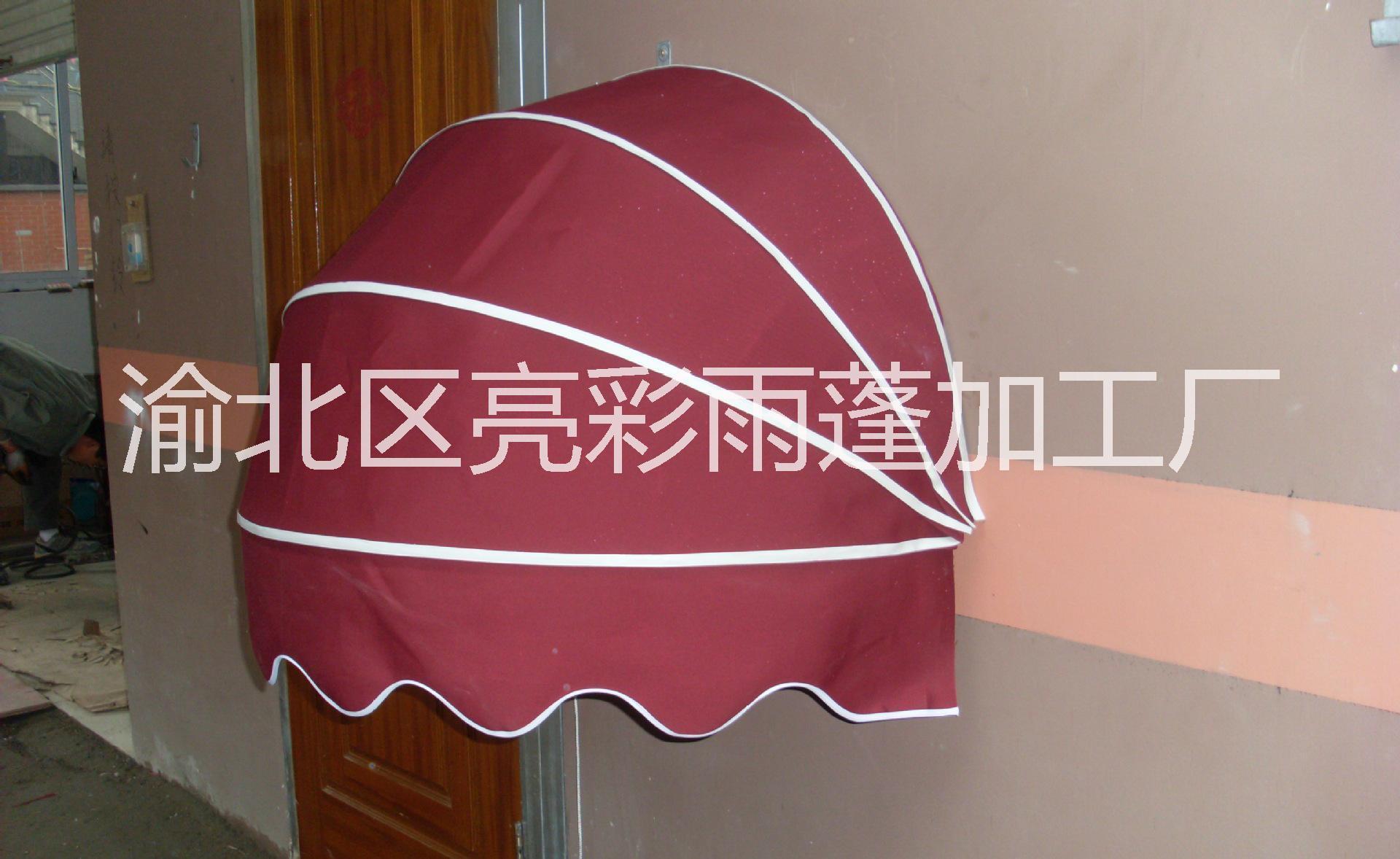 法式蓬 法式蓬厂家 重庆法式蓬厂家 定制 价格从优 亮彩雨棚欢迎用户来电洽谈