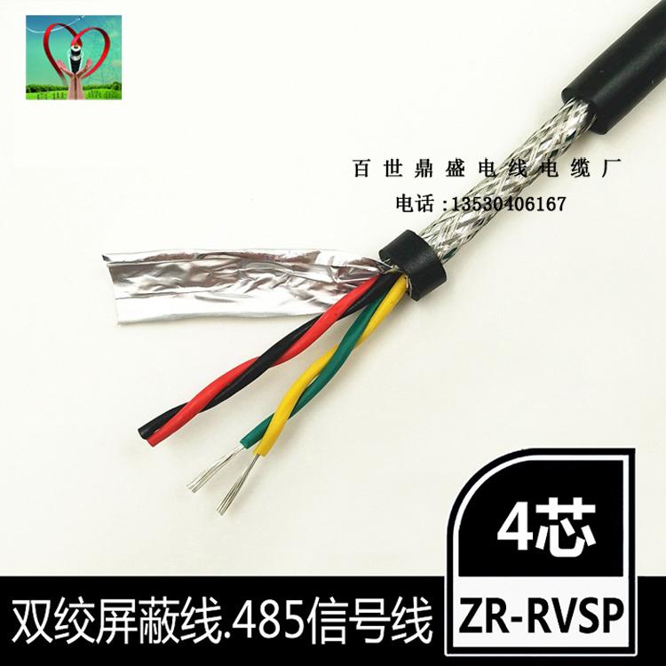 4芯双绞屏蔽线 4芯0.5平方RS485纯铜国标双绞屏蔽通讯电缆线RVSP2×2×0.5mm2