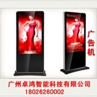 广州广告机厂家报价 广告液晶显示屏厂家批发 液晶屏广告机供货商 广告机液晶屏批发价格