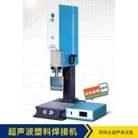 HWD-1542A单头落地型超声波塑料焊接机厂 viet nam超声波Việt Nam siêu âm