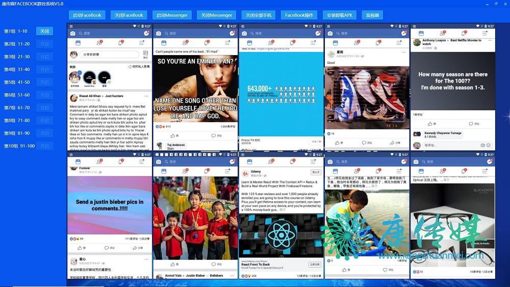 脸书云控系统的作用_康传媒Facebook云控系统的价格