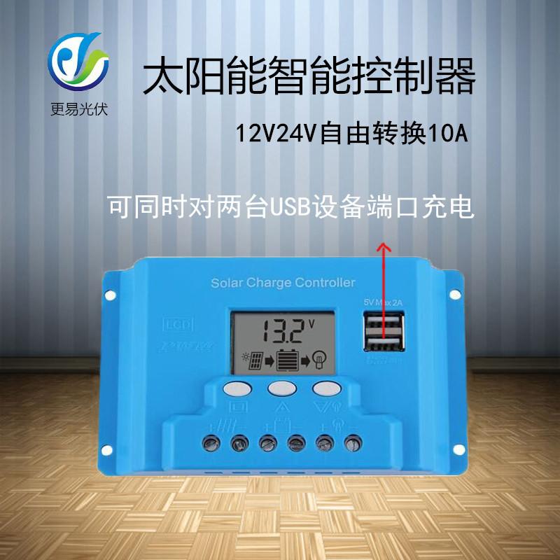 12/24V10A太阳能控制器    太阳能控制器