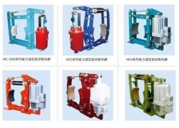 电力液压制动器图片