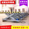 剪叉式升降货梯|电动剪叉式升降机专业生产厂家直销质量保证服务周到信誉第一按客户要求定制