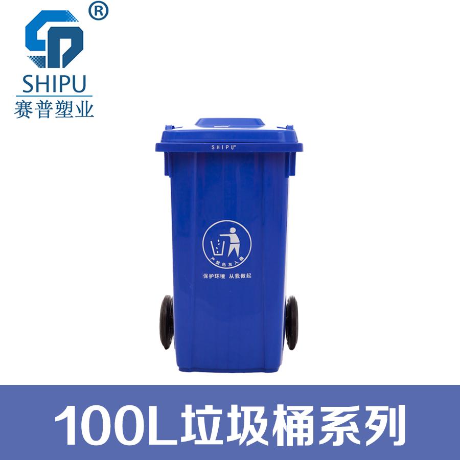 100L塑料垃圾桶 塑料垃圾桶价格 塑料环卫垃圾桶 塑料分类垃圾桶 塑料垃圾桶批发 中间脚踏塑料垃圾桶