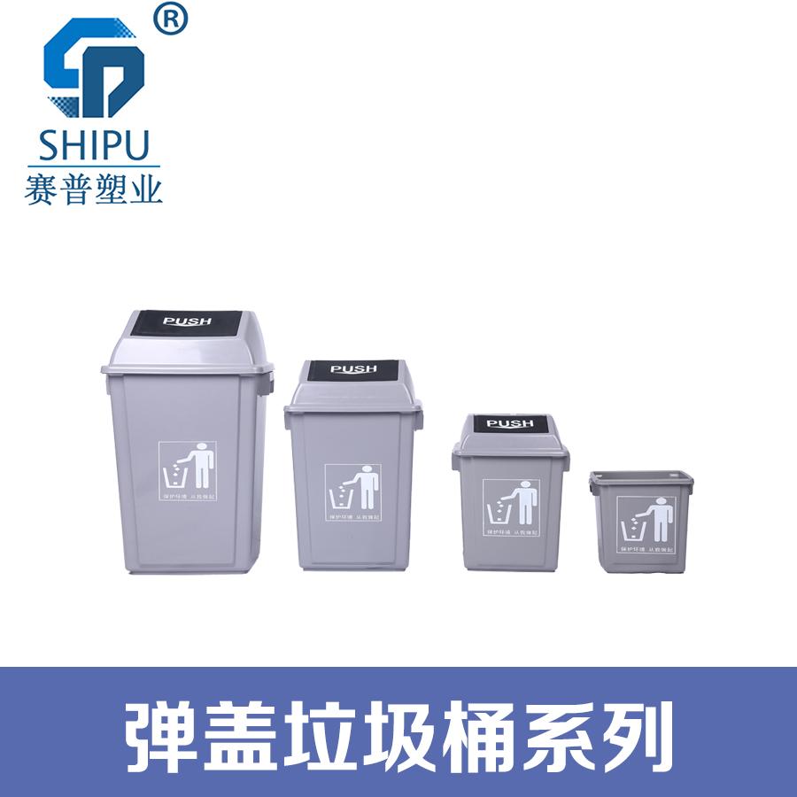 弹盖垃圾桶 塑料垃圾桶价格 塑料环卫垃圾桶 塑料分类垃圾桶 塑料垃圾桶批发 中间脚踏塑料垃圾桶 塑料垃圾桶厂家