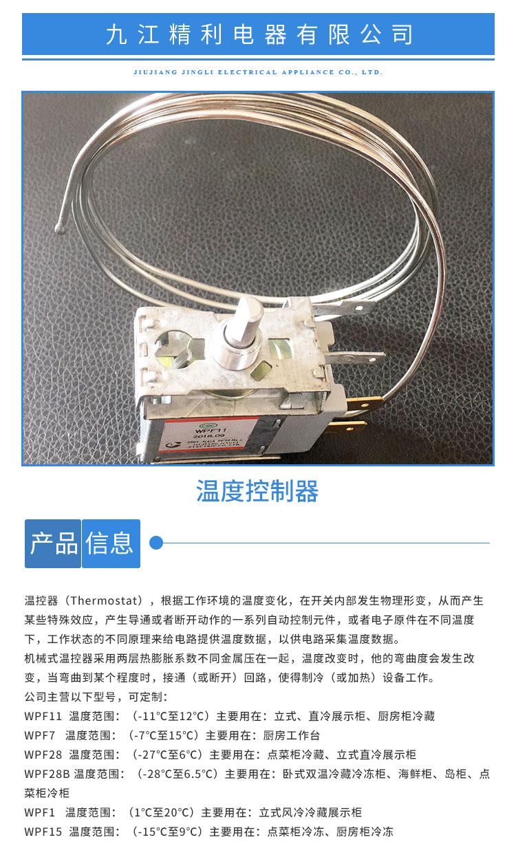 九江精利温控器生产商批发报价表   温控器供应商公司价格