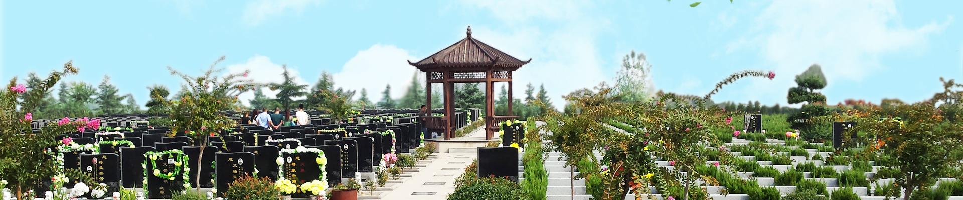 北邙南山陵园万福苑经济适用墓区 洛阳公墓哪个位置好