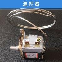 温控器 机械温控器 冰箱温控器 可调温控器 温控器配件 厂家直销 品质保证