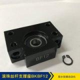 浙江厂家直销 供应批发   滚珠丝杆支撑座BKBF12 质量保障 价格合理 丝杆支撑座厂家