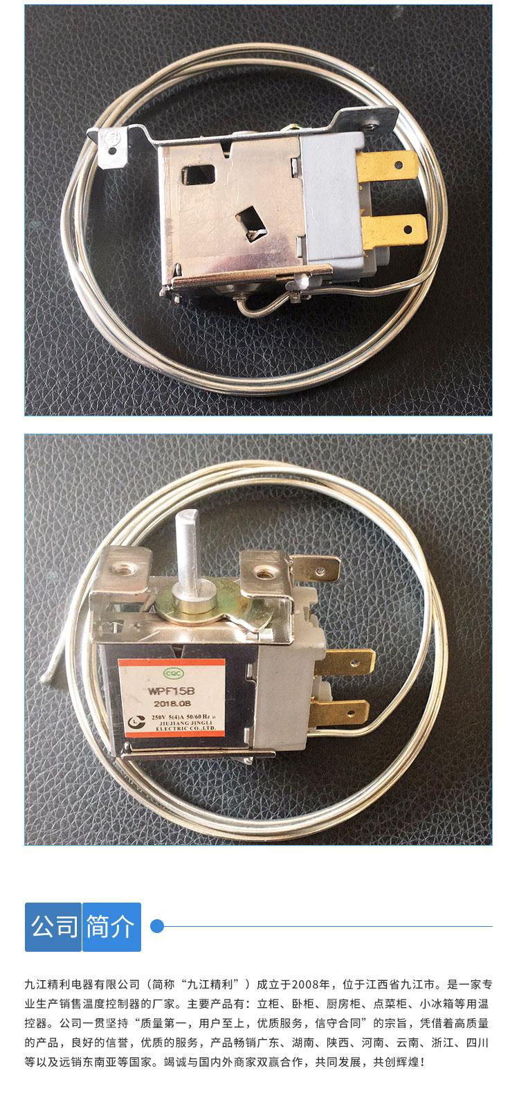 九江精利温度控制器供应商   温度控制器供应商批发电话  温度控制器厂家销售地址