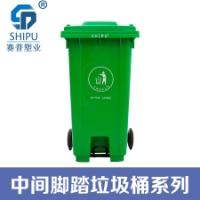 中间脚踏塑料垃圾桶 塑料垃圾桶价格 塑料环卫垃圾桶 塑料分类垃圾桶 塑料垃圾桶批发 中间脚踏塑料垃圾桶