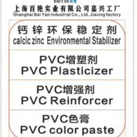 江阴市钙锌环保稳定剂