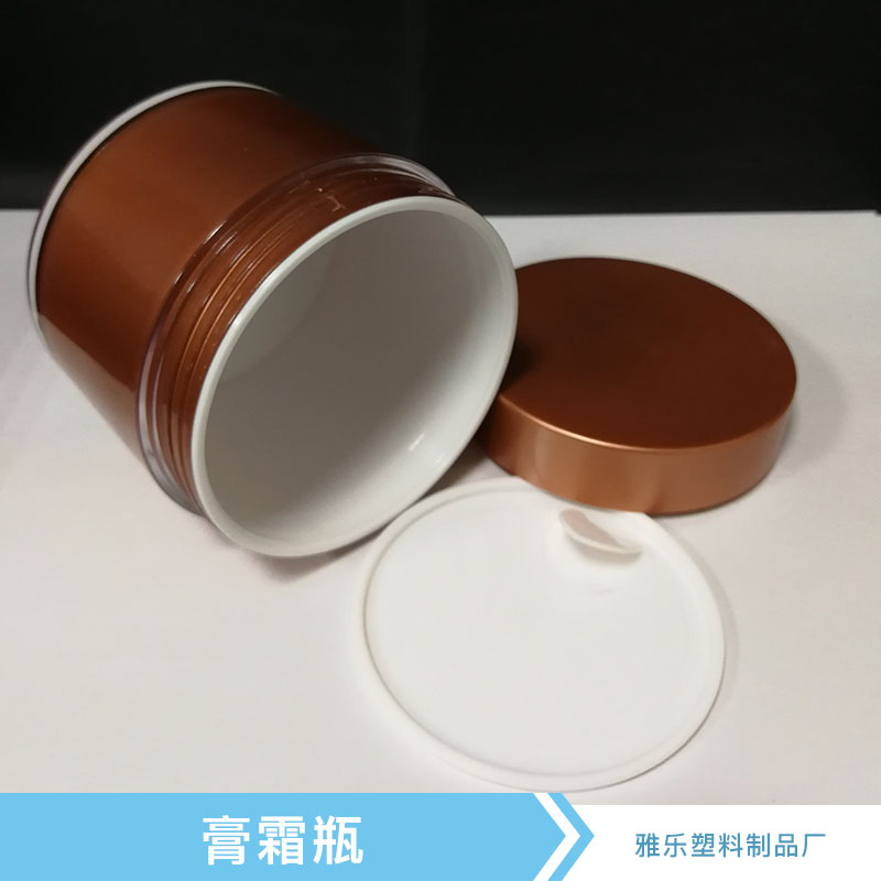 膏霜瓶 霜膏瓶 化妆品塑料瓶 化妆品塑料瓶批发 厂家直销 品质保证
