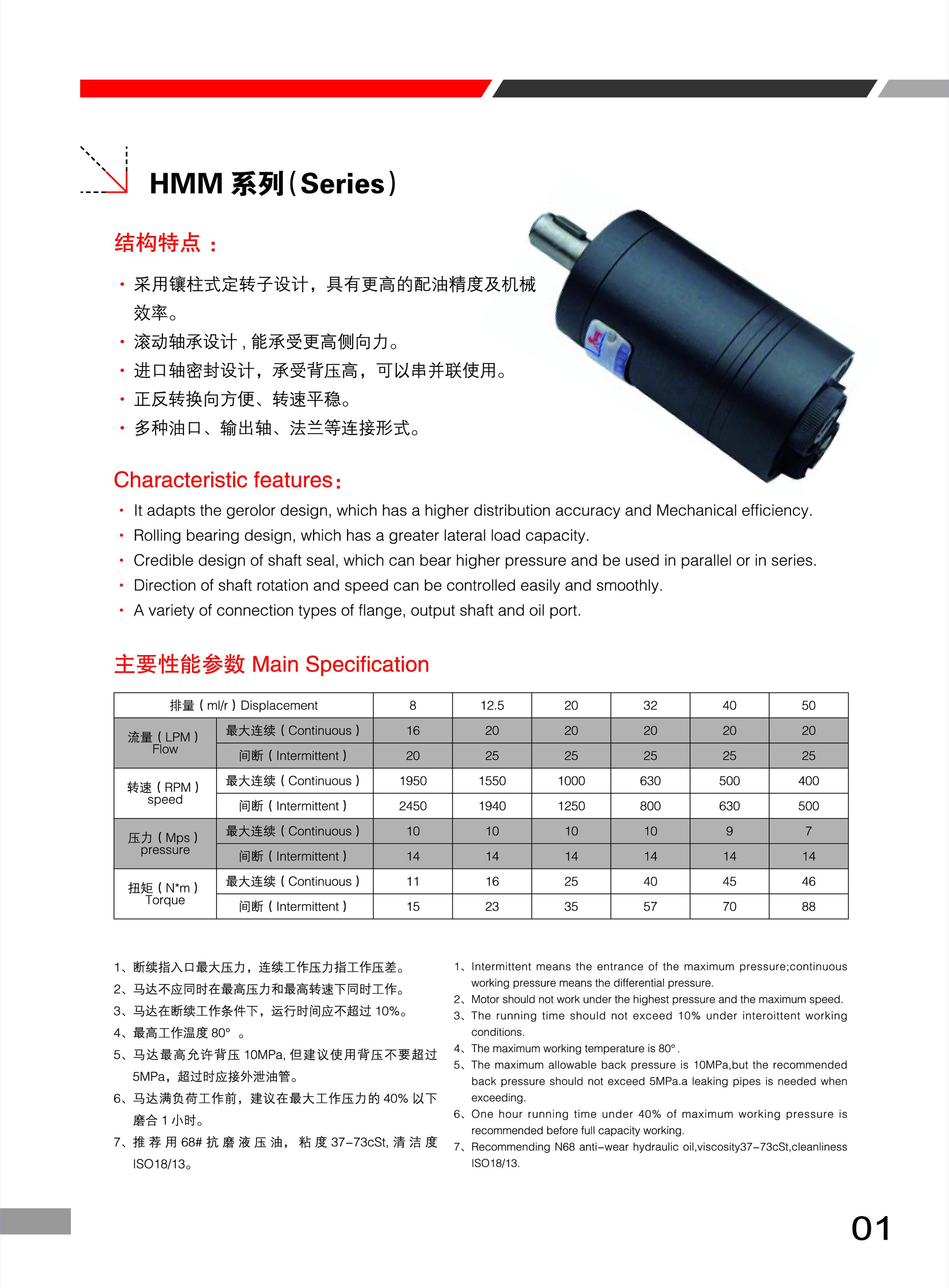 供应高精度液压马达 高速马达0MM 小型液压马达