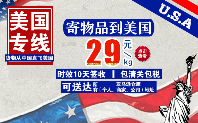 双清包税FBA美国专线(中美专线)29元/KG,时效10天签收,提供免费上门收货服务