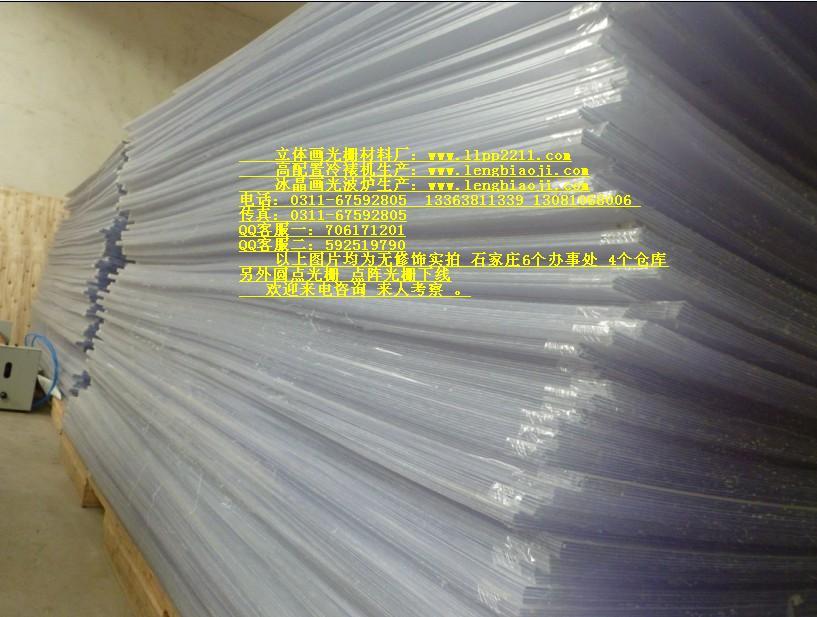 清远立体画光栅材料厂 石家庄3D  柳州三维光栅立体材料厂 柳州光栅板