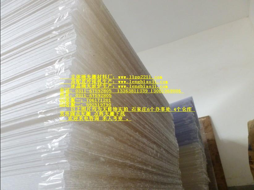 达州立体画光栅材料厂 立体软件 阿坝三维光栅立体材料厂 阿坝光栅板生产厂家