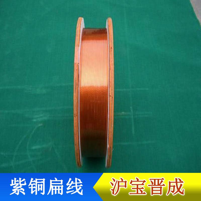 沪宝T2紫铜扁线插头专用C1100紫铜扁线量大从优