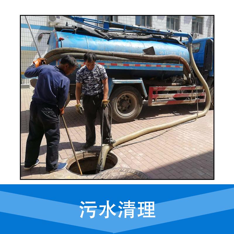 污水清理公司 东莞污水清理服务公司热线、专业污水清理、专业处理污水清理
